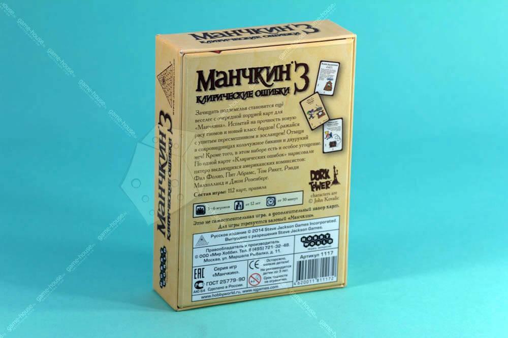 Манчкин - 3. Клирические ошибки