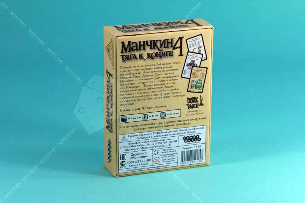 Манчкин - 4. Тяга к коняге