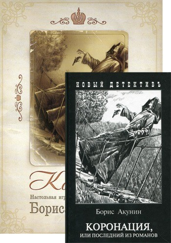 Коронация + книга