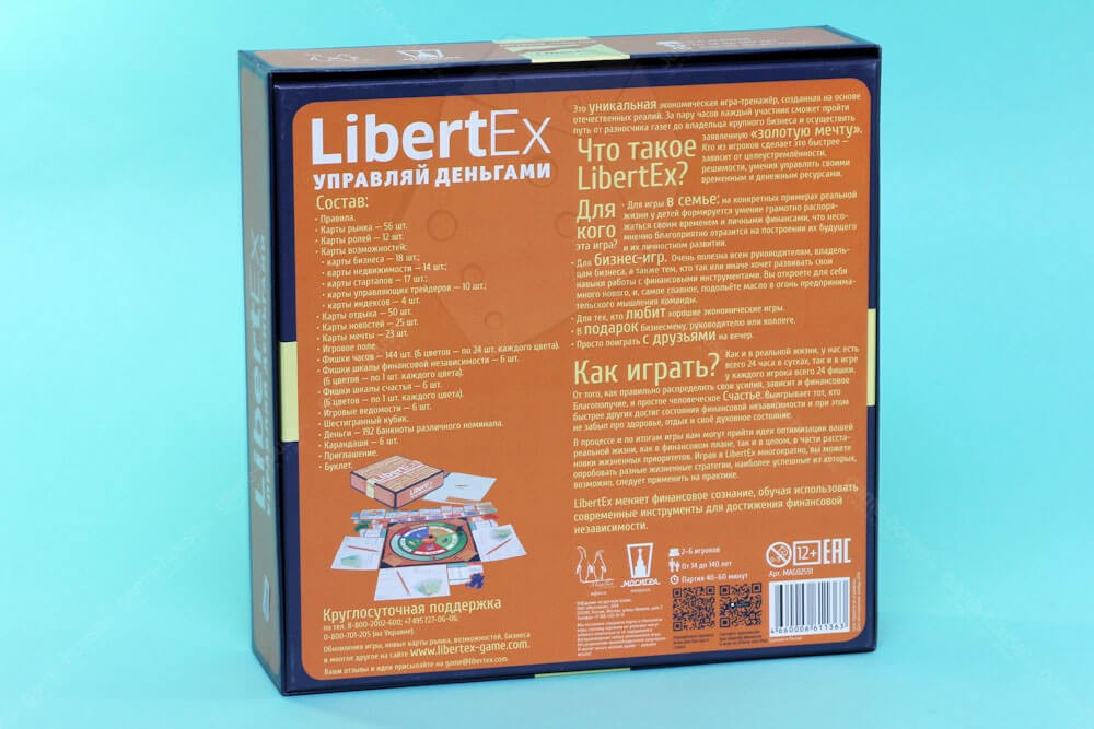 Либертекс (Libertex)