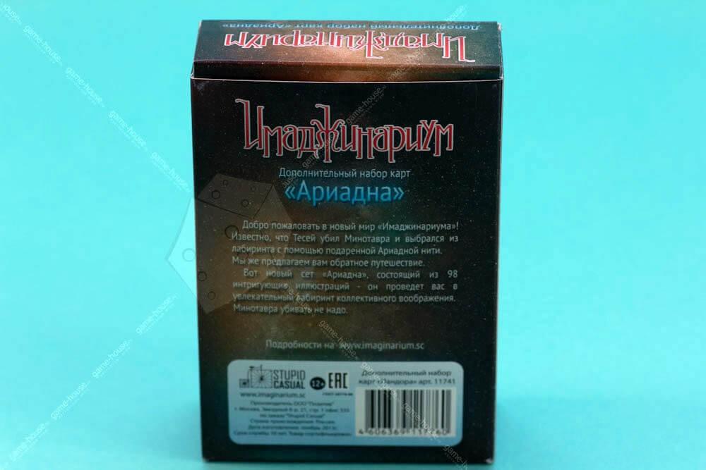 Имаджинариум. Ариадна (дополнение)