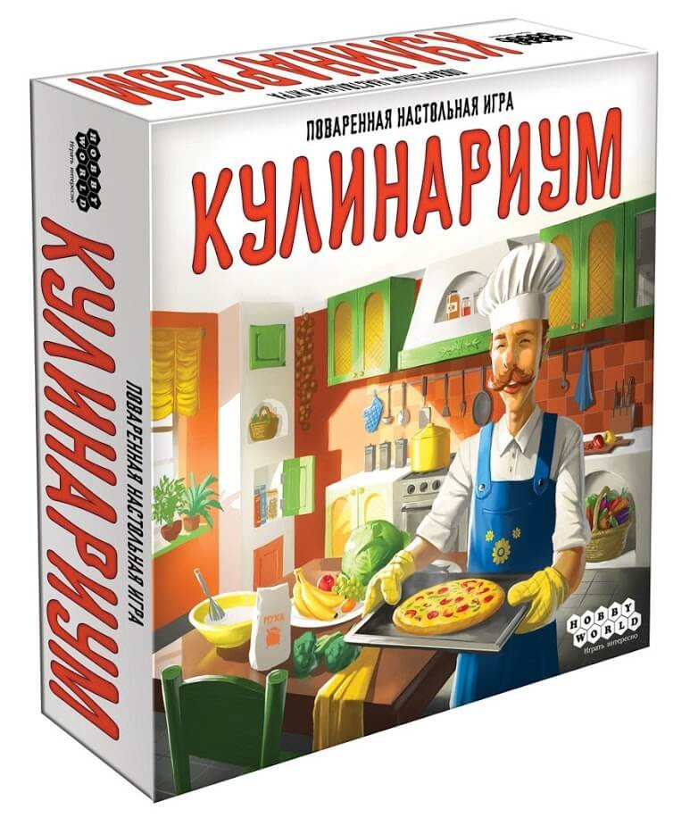 Кулинариум
