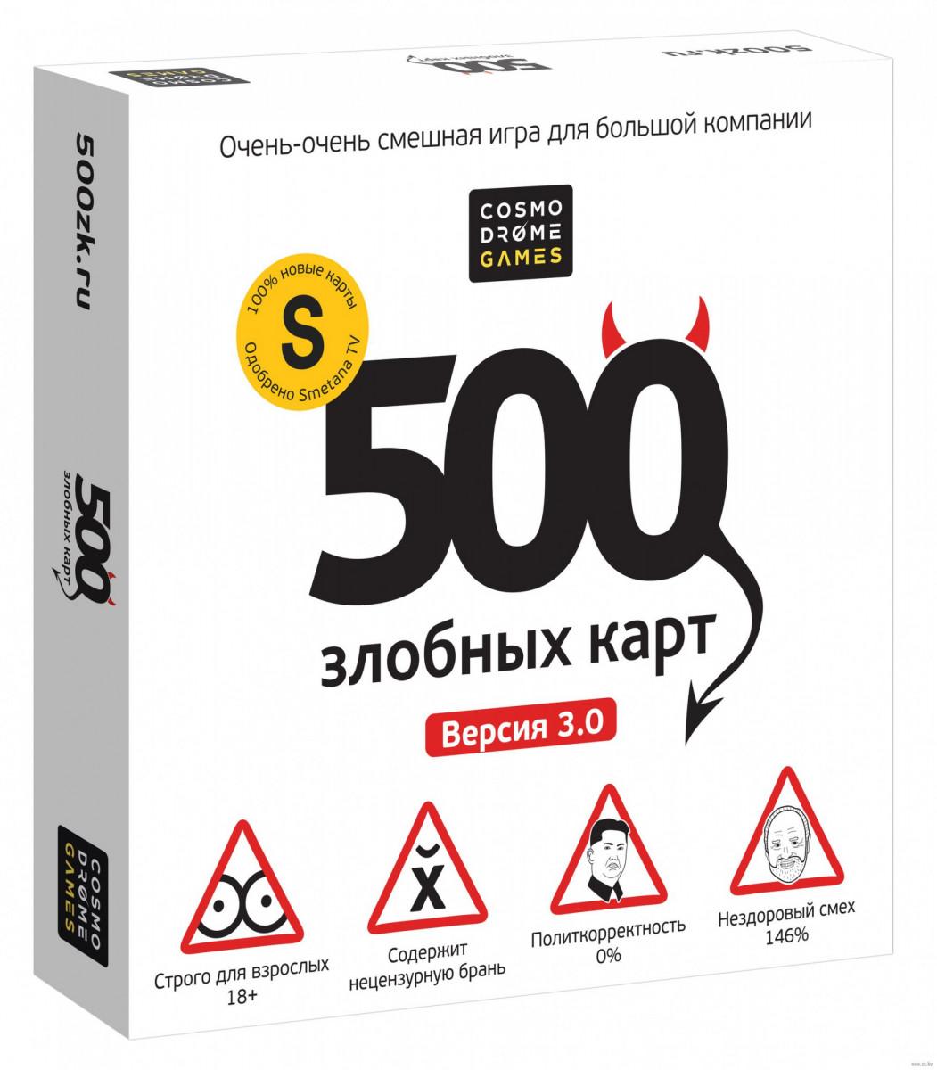500 злобных карт онлайн играть самые большие выигрыши у казино смотреть