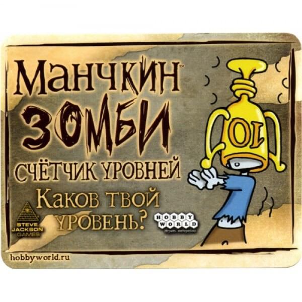 Набор счетчиков уровней Манчкин Зомби желтый