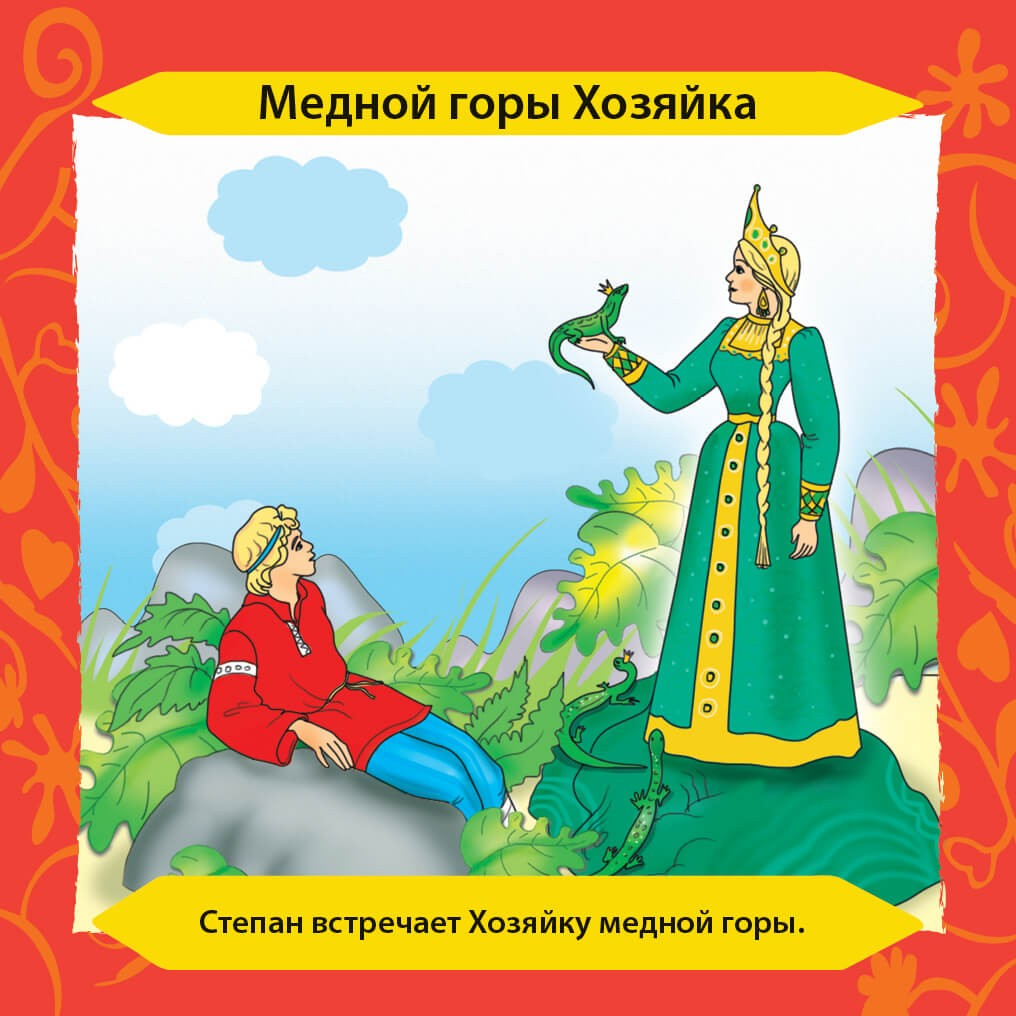 Сундучок Знаний: Сказки