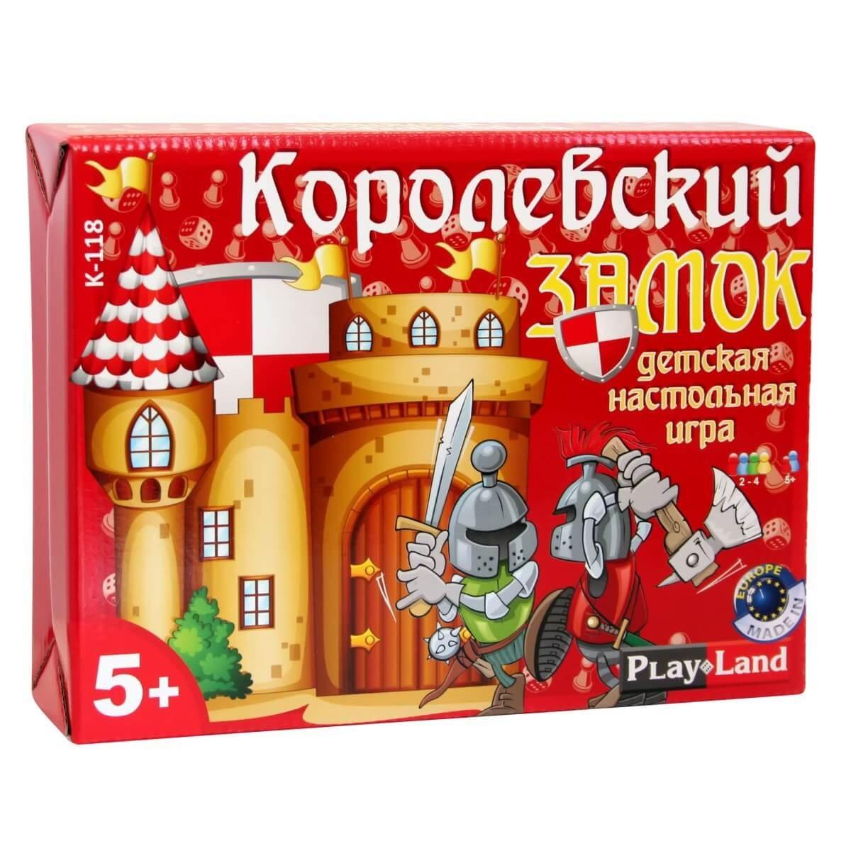 Королевский замок для детей