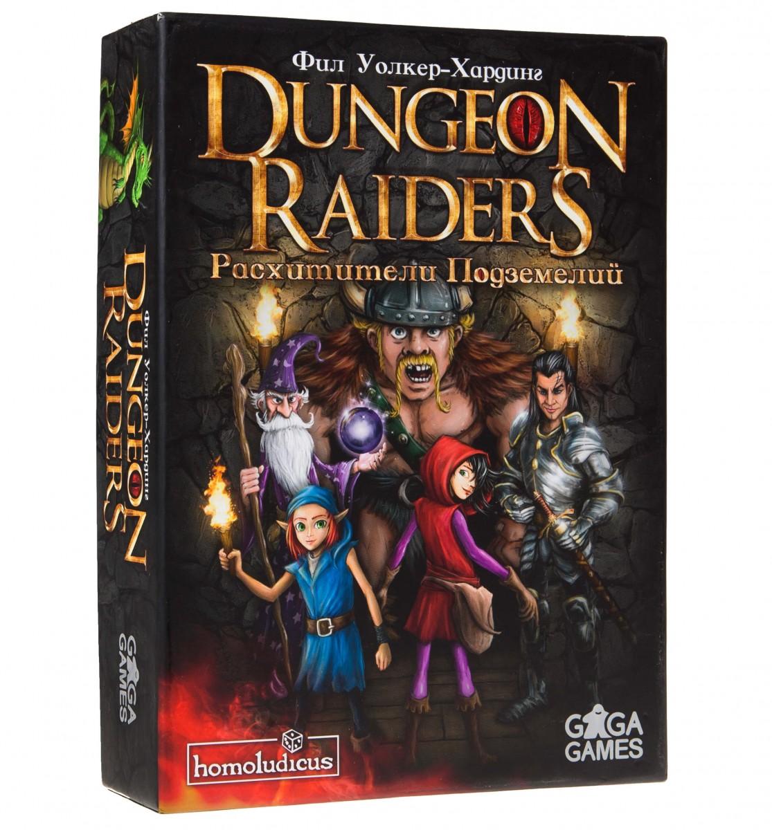Расхитители Подземелий (Dungeon Raiders)
