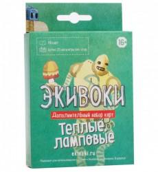 Экивоки: теплые, ламповые