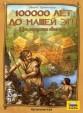 Настольная игра 100000 лет до нашей эры (Stone Age)