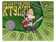 Набор счетчиков уровней Манчкин Ктулху зеленый