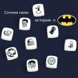 Кубики Историй Бэтмен