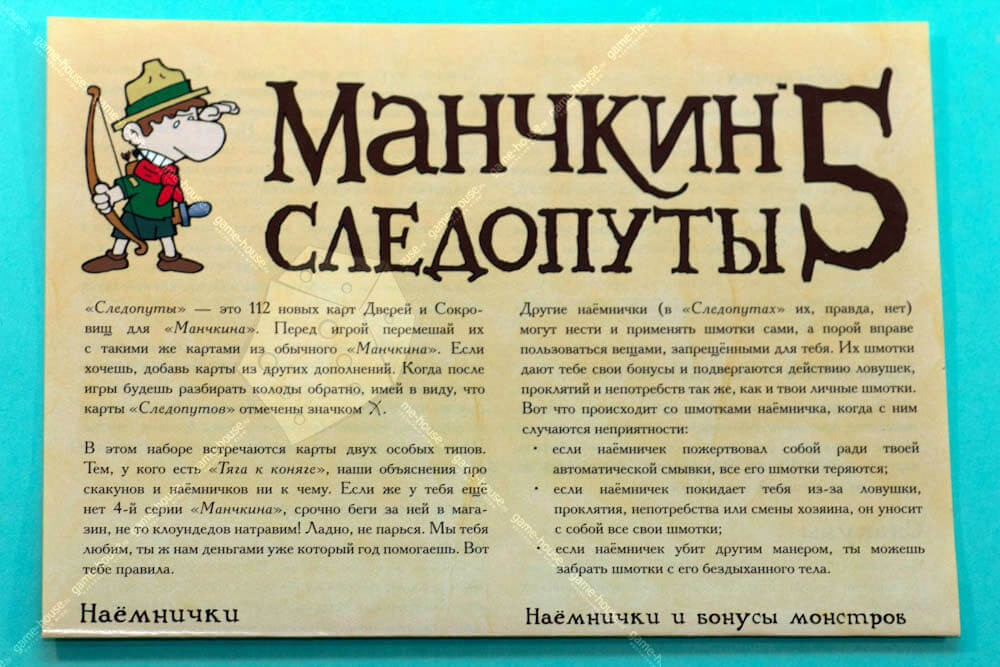Манчкин - 5. Следопуты