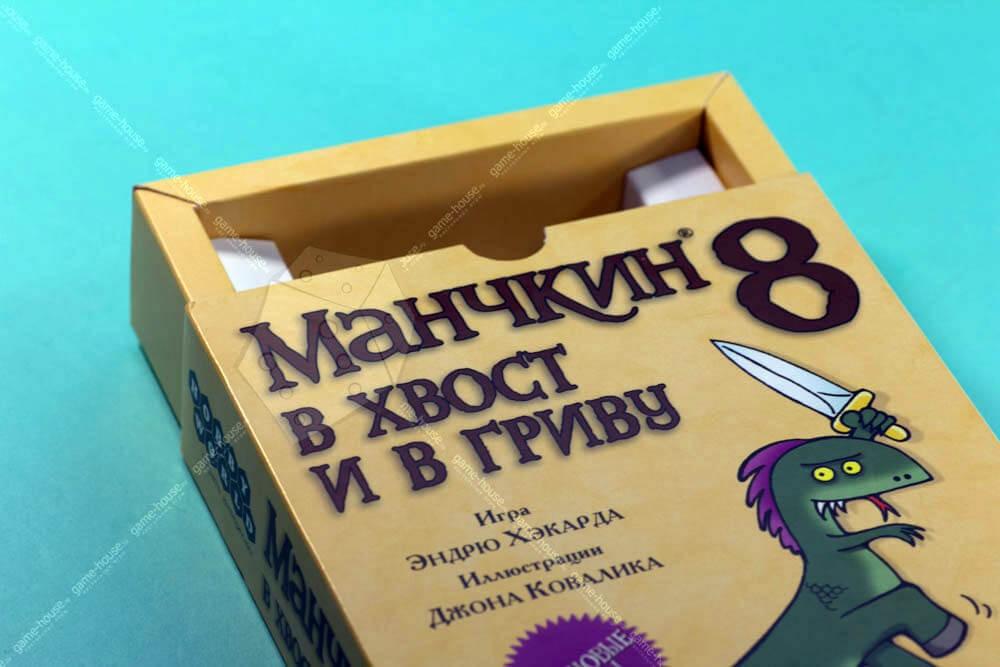Манчкин 8 - В хвост и в гриву