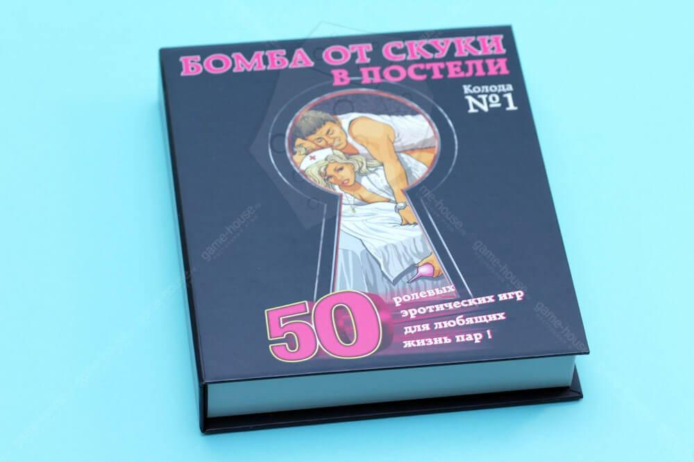 Фанты: Бомба от скуки