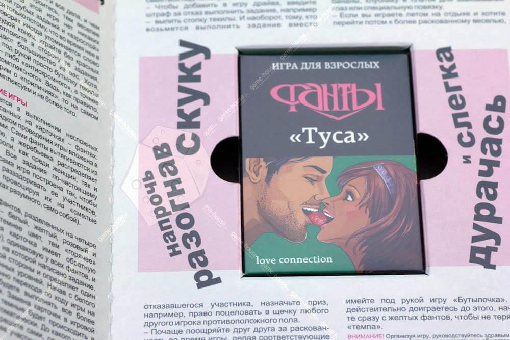 Фанты-Флирт: Туса