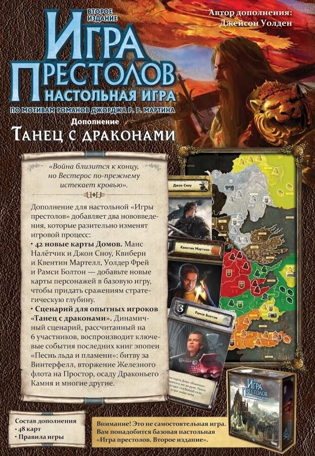 Игры с драконом сценарий