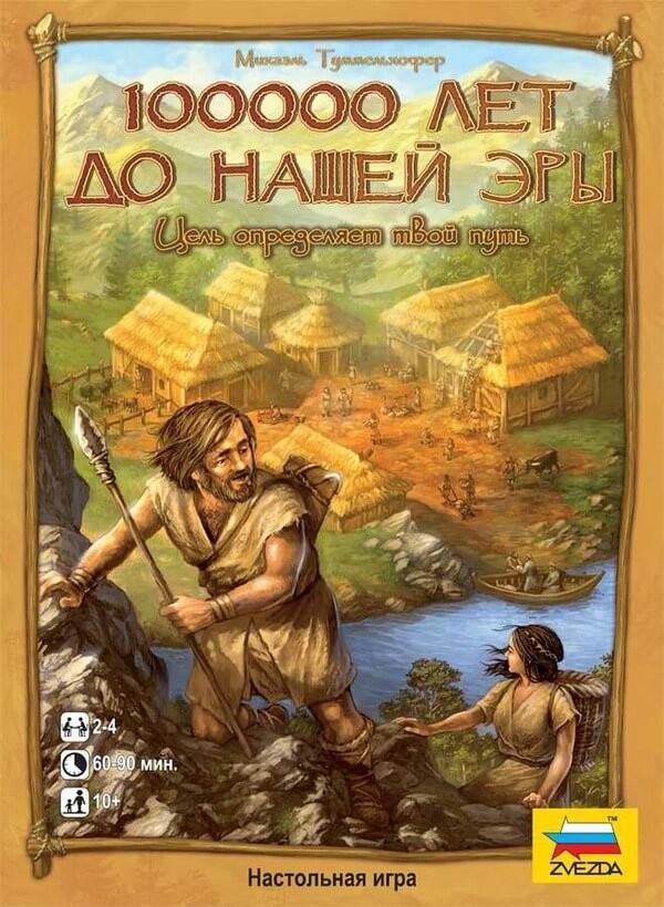 """Настольная игра """"100000 лет до нашей эры"""" (Stone Age)"""