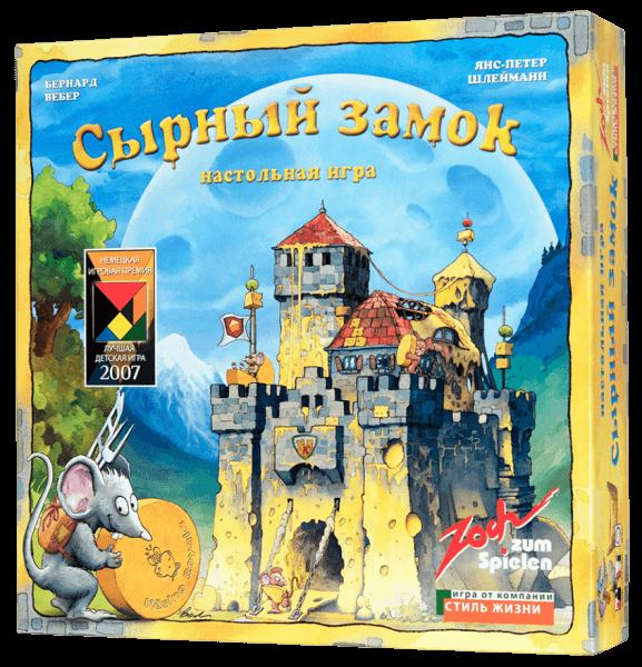 Сырный замок