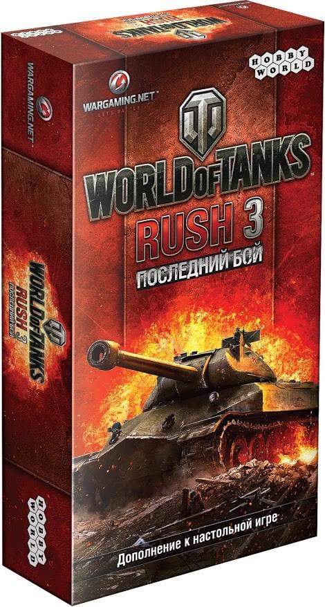 World of Tanks: Rush. Последний Бой