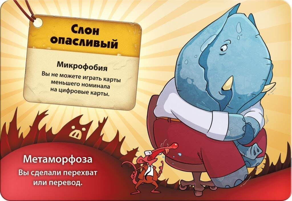 Свинтус. Метаморфозы