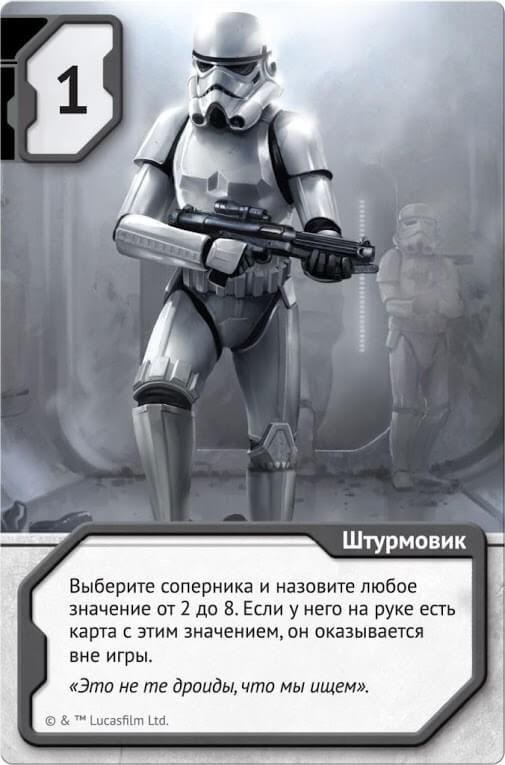 Звёздные войны. Тайное вторжение