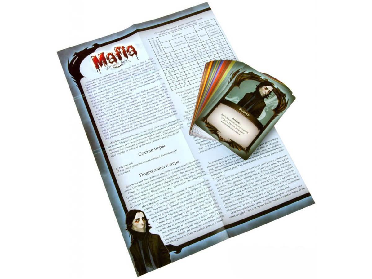 Мафия: Кровная месть