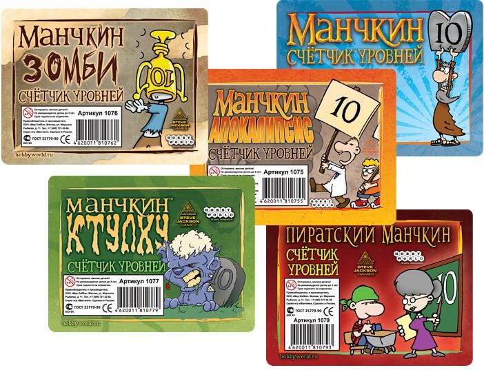 """Набор счетчиков уровней """"Манчкин Ктулху"""" зеленый"""