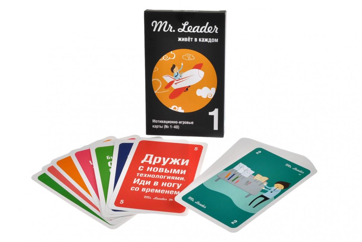 Mr. Leader. Набор 1