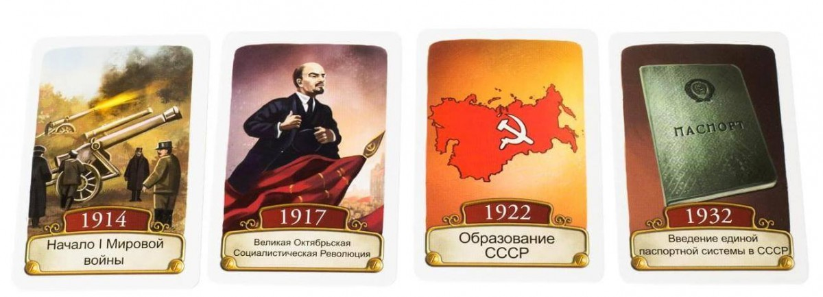 Таймлайн. История России