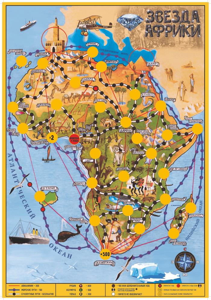 Звезда Африки
