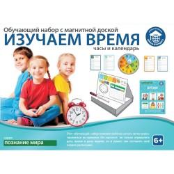Изучаем время: часы и календарь