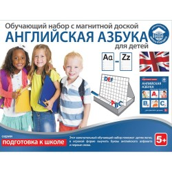 Английская азбука для детей