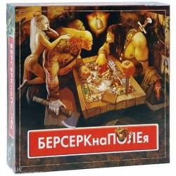 """Настольная игра """"БЕРСЕРКнаПОЛЕя"""""""
