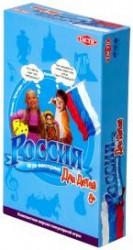 Россия. Для детей. Компактная версия