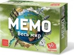 """Мемо """"Весь мир"""" (Бэмби)"""