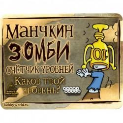 """Набор счетчиков уровней """"Манчкин Зомби"""" желтый"""