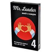 Mr. Leader. Набор 4