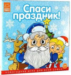 Спаси праздник