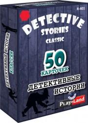 Детективные истории: Классик
