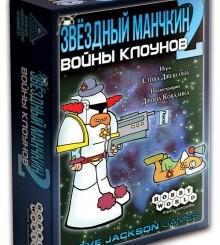 Звёздный Манчкин 2. Войны клоунов