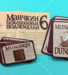 Манчкин - 6. Безбашенные подземелья