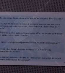 Россия. Что вы знаете о ней? / Компактная версия