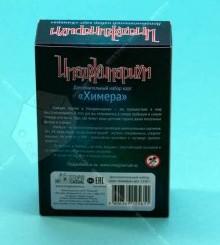 Имаджинариум. Химера (дополнение)