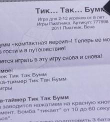 """Настольная игра """"Тик Так Бумм! / Компактная версия"""""""