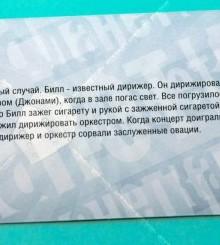 "Настольная игра ""ДаНетКа"""