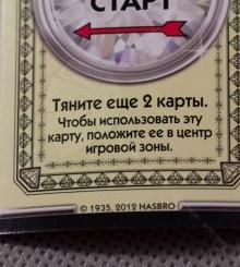 Монополия Миллионер Сделка