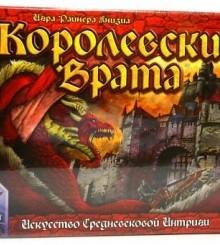 """Настольная игра """"Королевские Врата"""""""