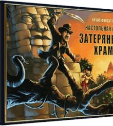 """Настольная игра """"Затерянный храм"""""""