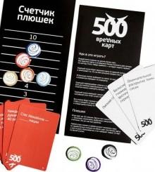 500 вредных карт