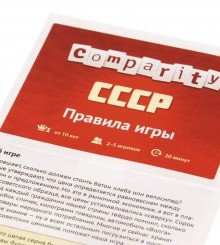 Comparity. СССР